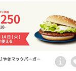 食事が安くなってお得になる定番のクーポンアプリまとめ
