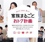 【朗報】docomoの新プラン「ウルトラプラン」は家族シェアができて、かなりお得!