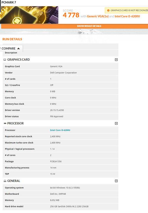 PCMark 7のベンチマークスコア