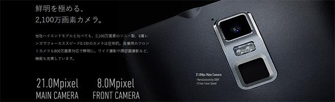 FREETEL SAMURAI 極が29,800円に値下げ。さらにAndroid 6.0にアップグレード