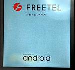 格安SIM利用時は旧スマホの保存は必須!FREETEL SAMURAI MIYABI(雅)が故障