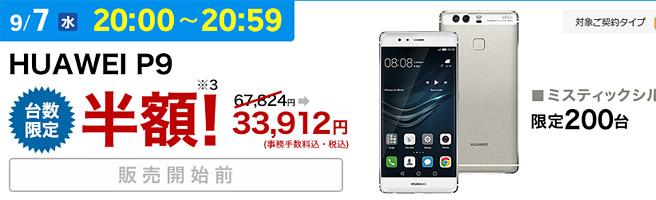 AnTuTuスコア80000超えのHUAWEI P9が200台限定で33,912円