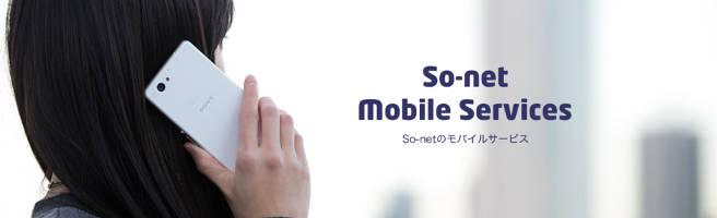 次は「0SIM」か?! 「So-net モバイル LTE」の一部新規申し込みが終了