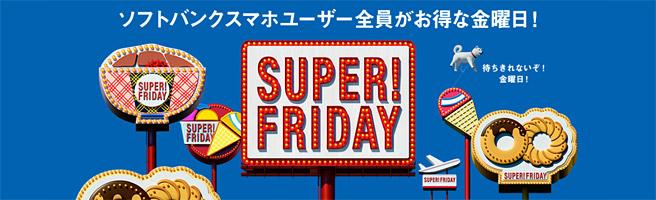 【SoftBankユーザーに朗報】毎週金曜日に牛丼やサーティワン、ミスドが無料!