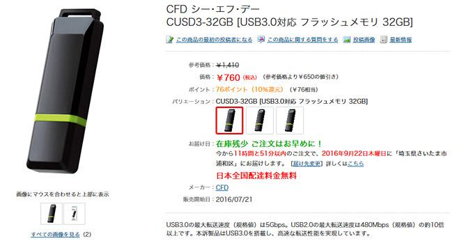 CFD(シー・エフ・デー)CUSD3