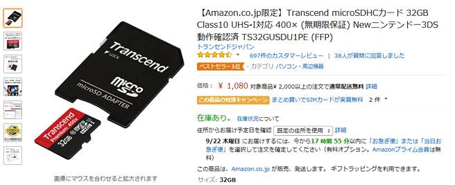Transcend microSDHC カード