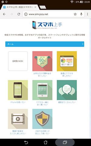 当サイト「スマホ上手」をスマホやタブレットで見た時の画面