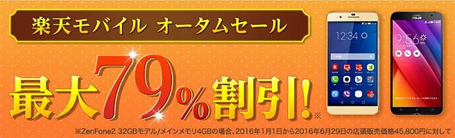 メモリ4GB、市場価格約30,000円のスマホ「ZenFone 2」がなんと9,800円!