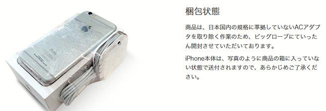 BIGLOBE SIMで購入できるiPhone