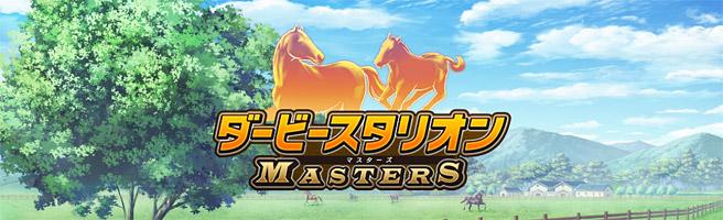 スマホアプリ「ダービースタリオン マスターズ」は2016年11月1日から配信!