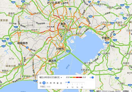 特定の日時の交通状況