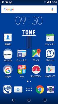通常のスマートフォンの画面にも設定することも可能