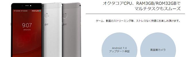 g07はオクタコア、メモリは3GBで19,800円