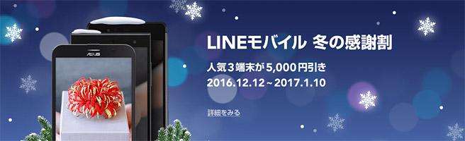 LINEの年齢認証が可能&無料通話もカウントされない格安SIM「LINEモバイル」