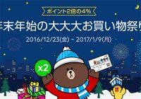 【2016年12月】Suicaやnanacoと同じように使えて最大5%還元!