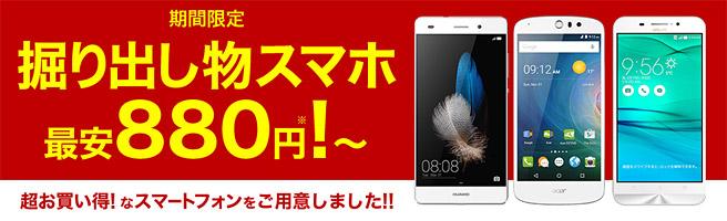 HUAWEI P8 liteが880円!楽天モバイルの「期間限定 掘り出し物スマホ」が熱い