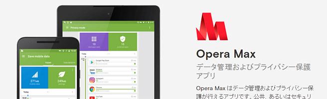 アプリ(Opera Max)を使って通信量を削減する