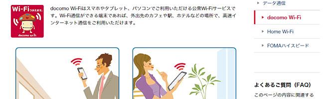 外でもWi-Fiを利用する