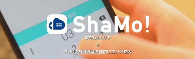 これからは転送不要!「ShaMo!」なら外出先でも固定電話の番号で発信できる