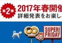 今度の行列はコージーコーナー?!餃子の王将?! 「SUPER FRIDAY」第2弾 2017年春開催