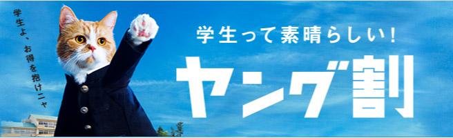 2017年ワイモバイルの学割「ヤング割」は2年間月額1,980円!