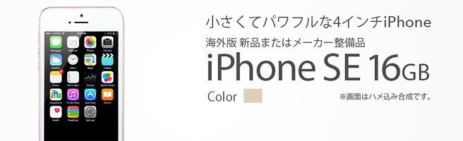 格安SIMのBIGLOBEでもiPhone SEの扱いを開始!6GBで月額3,030円~