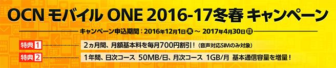 2016-2017 冬春キャンペーン