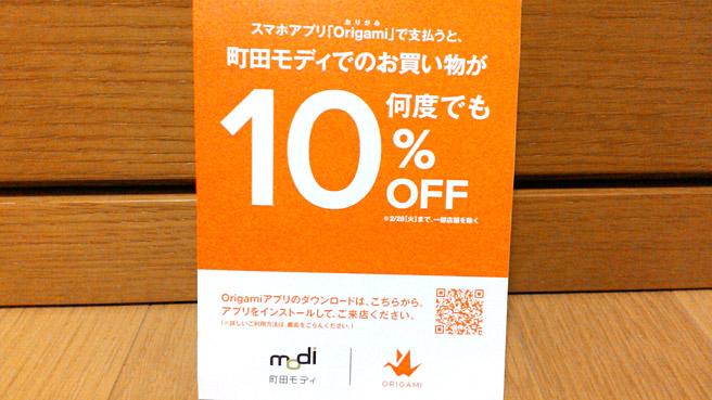 今ならスマホアプリのOrigami(オリガミ)で支払うと、10%オフ