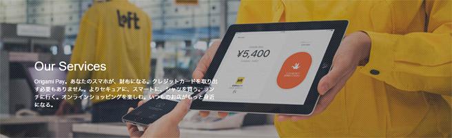 最近流行りの「Pay(ペイ)」アプリ