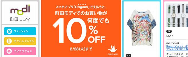 「町田モディ」では、2017年2月28日(火)までは、Origami Payで支払いをすると何度でも10%オフ