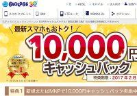 コスパの良い最新スマホ「HUAWEI nova lite」が実質1,880円!