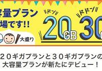 BIGLOBE SIMも20GB、30GBプランを追加。家族シェアが他より割安!