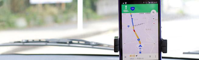 格安SIMの低速モードでスマホのカーナビアプリ&急速充電が必須