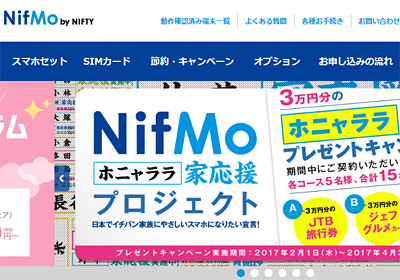 NifMoも月額850円で10分以内の通話が無料になるサービスを開始
