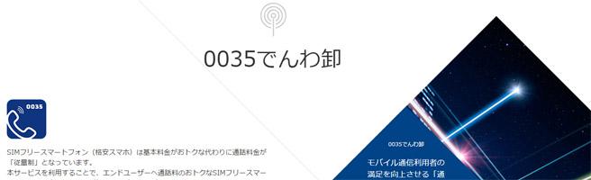 「NTT コミュニケーション」の「0035でんわ卸」