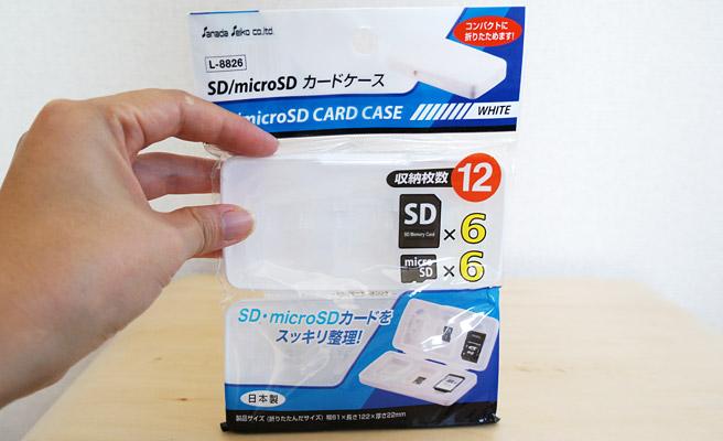 パッケージに入っている状態のSDカードケース