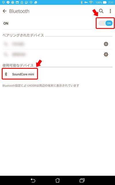 「Bluetooth」をONにすると「使用可能なデバイス」に「SoundCore mini」という項目が現れる