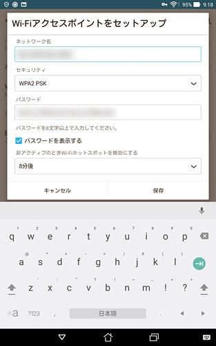 アクセスポイントの情報を設定