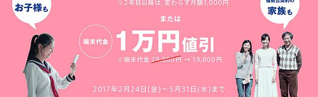 TONE 春のお得!キャンペーン