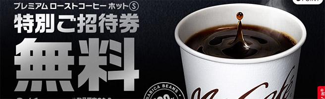 プレミアムローストコーヒーSサイズ無料クーポン