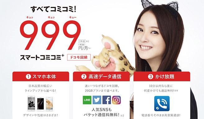 スマホも10分かけ放題も全てコミで999円~の「スマートコミコミ+」はお得?