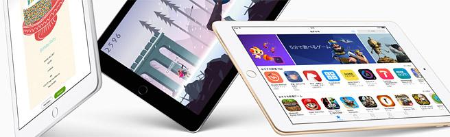 iPad Air 2に比べて最大5,000円値下げ