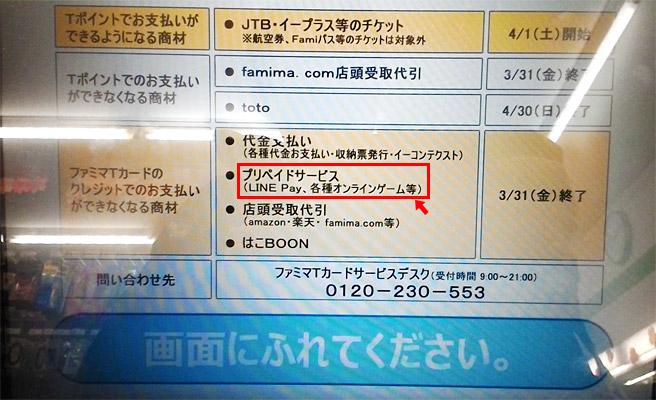 2017年3月31日(金)で、ファミマTカードでのクレジットチャージが終了