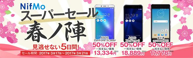 ASUS ZenFone 3が18,889円!格安SIMのNifMoが5日間限定セールを実施中