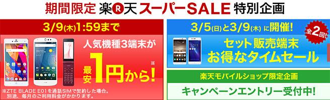 2017年3月9日まで!楽天スーパーセールでスマホが1円~