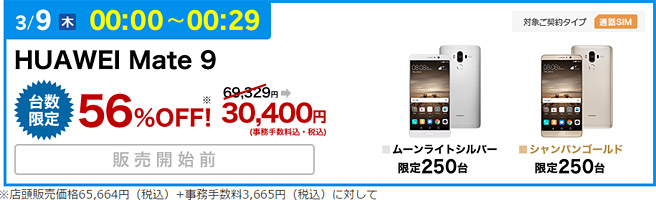 人気のHUAWEI Mate 9も30,400円