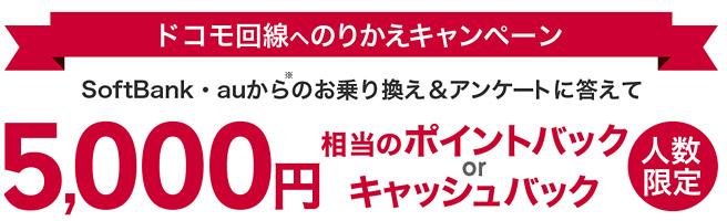 ドコモ以外からのMNPで5,000円キャッシュバックキャンペーン実施中!