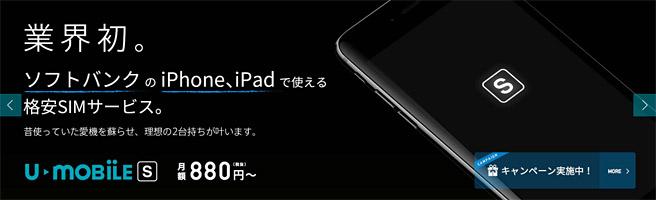 昔使っていたiPhoneも格安SIMで使える!ソフトバンク回線が月額880円~