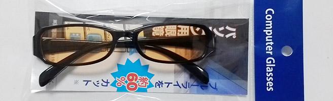 100均「セリア」のパソコン用(ブルーライトカット)眼鏡が残念な結果に