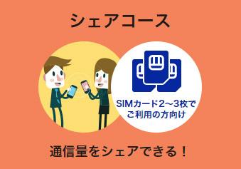 DMM モバイルのシェアプランに1~7GBが追加。小容量の分け合いが可能に